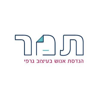 משרד פרסום בירושלים עיצוב לוגו טמר